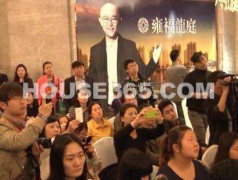 雍福龙庭高品质样板示范区盛大公开