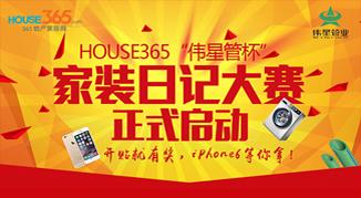 HOUSE365 ΰ�ǹܱ� ��װ�ռǴ���д�ռ�Ӯ��