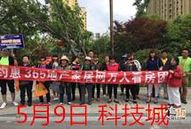 刚需约惠 5月9日 科技城线