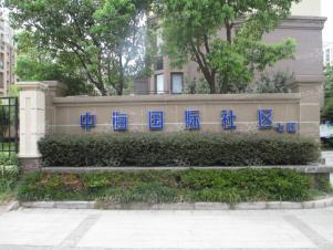 中海国际社区,苏州中海国际社区二手房租房
