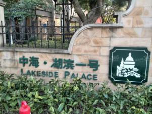 中海湖滨一号,苏州中海湖滨一号二手房租房