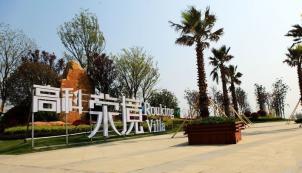 高科荣境,南京高科荣境二手房租房