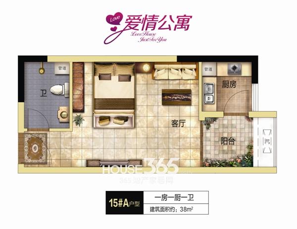 宝利丰广场15#楼公寓A户型