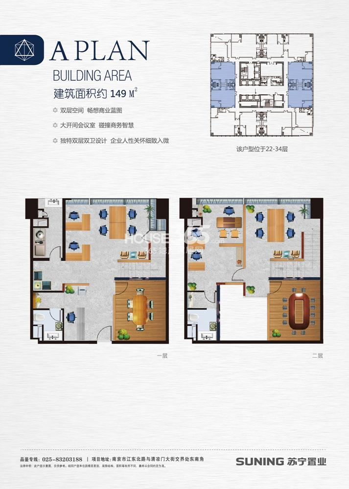 清江苏宁广场A户型 149平方米