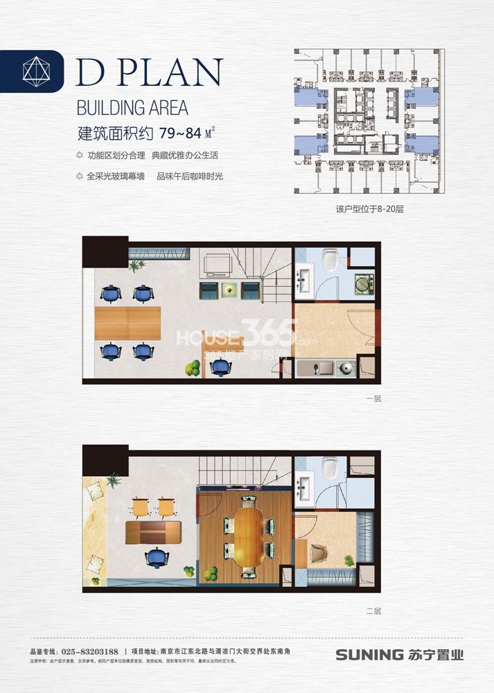 清江苏宁广场D户型 79-84平方米
