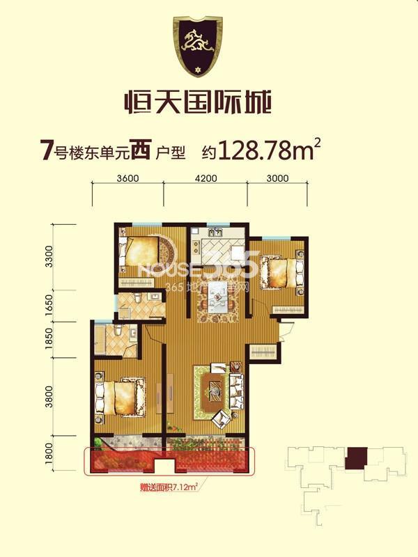 恒天国际城7号楼东单元西户型三室二厅二卫128.78㎡