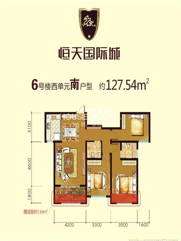恒天国际城6号楼西单元南户型三室二厅二卫127.54㎡