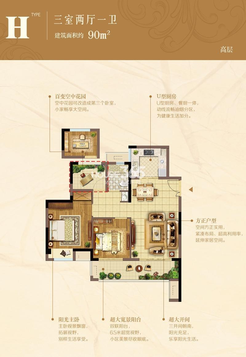 佳兆业君汇上品H户型高层三室两厅一卫90平米