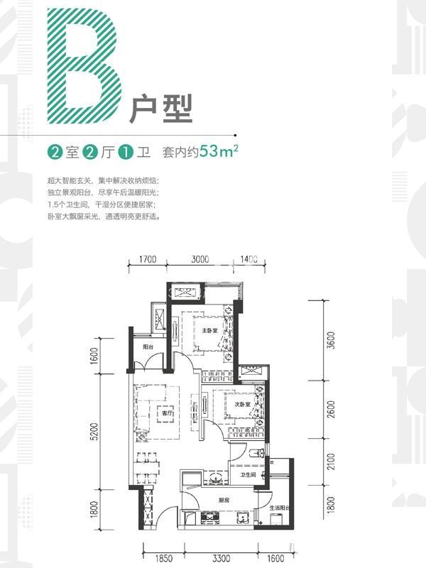 万科锦尚一期1#,2#,3#,4#,5#标准层b户型2室2厅1卫1厨 53.00㎡