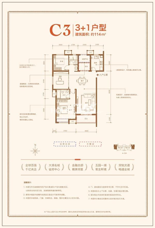 项目名称:中海滨湖公馆 推荐户型:中海滨湖公馆c3户型114㎡