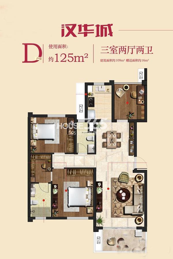 汉华城一期4#楼D户型三室两厅两卫面积109㎡