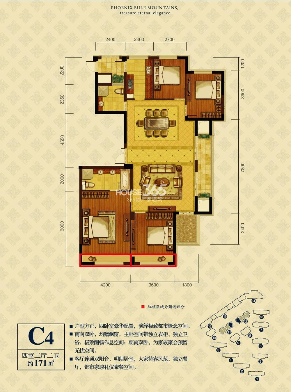 钱塘梧桐蓝山11、12号楼C4户型171方户型图