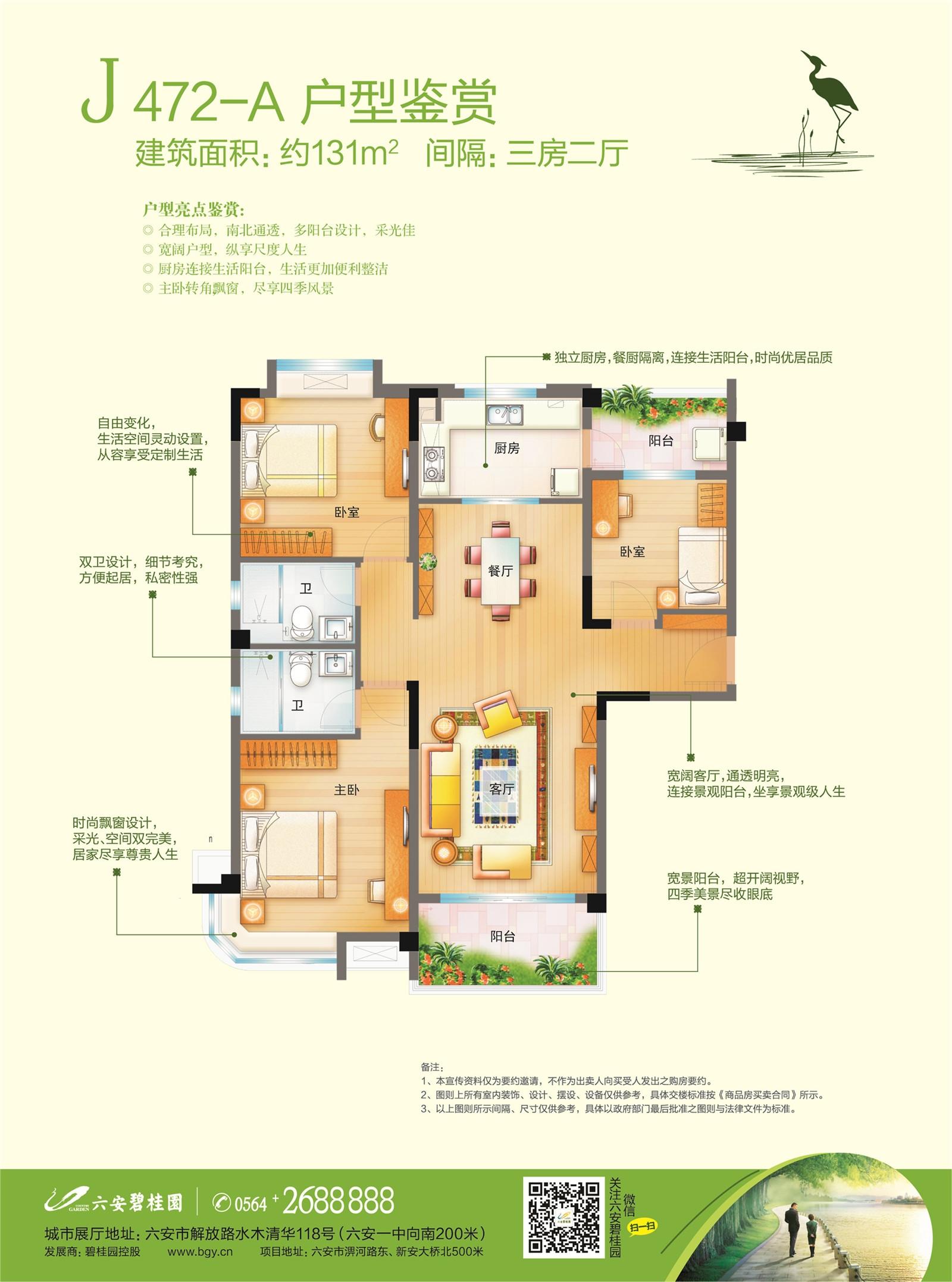 碧桂园131㎡三室两厅