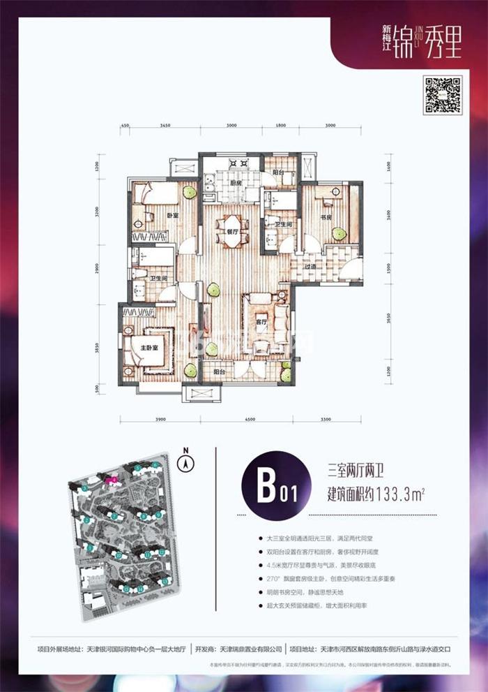 B01户型 3室2厅2卫 133.3㎡