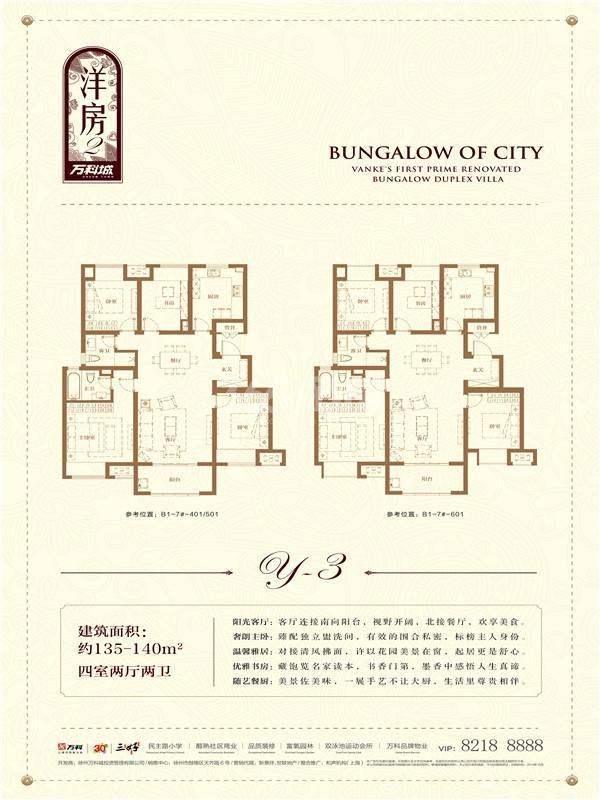 洋房 四室两厅两卫 面积:133-140㎡
