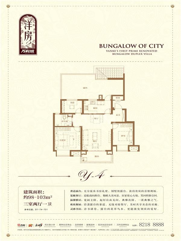 洋房 三室两厅一卫 面积:98-103㎡