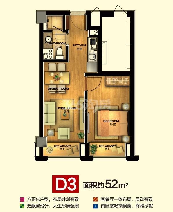 华元欢乐城小宝D3户型约52方户型图