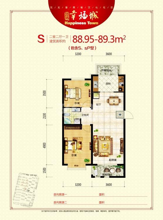 坤博幸福城户型88.95-89.3