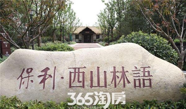 保利西山林语实景图(2015.9)