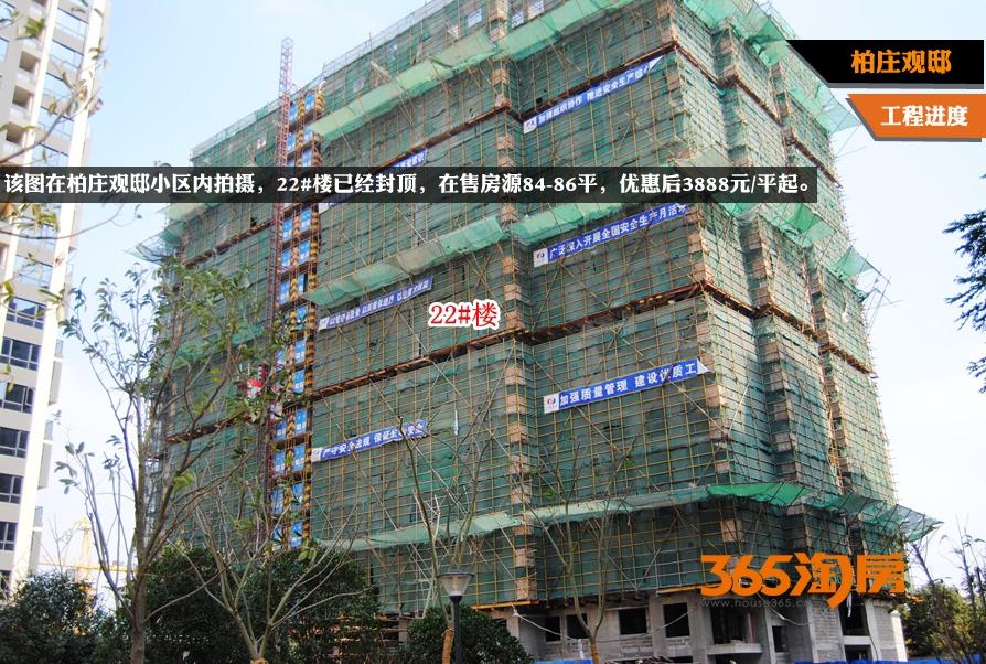 柏庄观邸工程进度 22#楼施工中(2015.10摄)