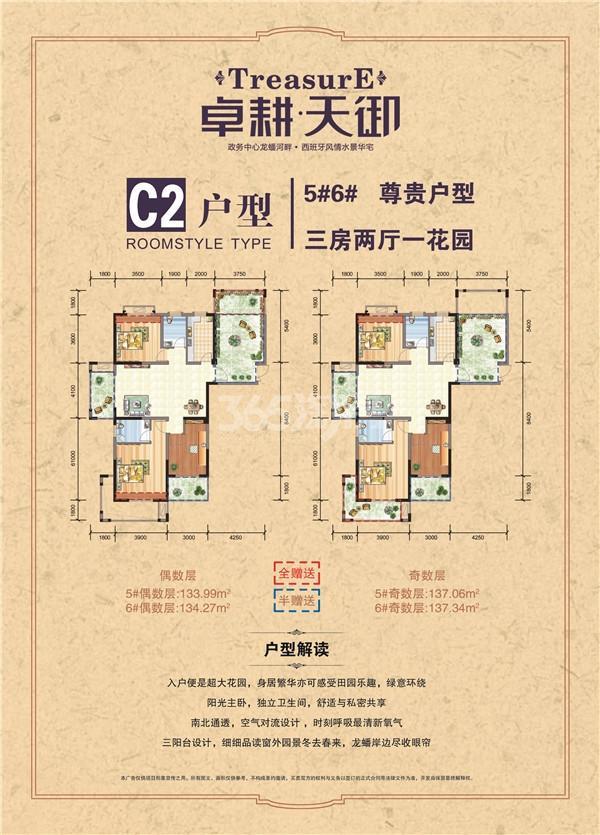 卓耕天御C2户型134/137㎡