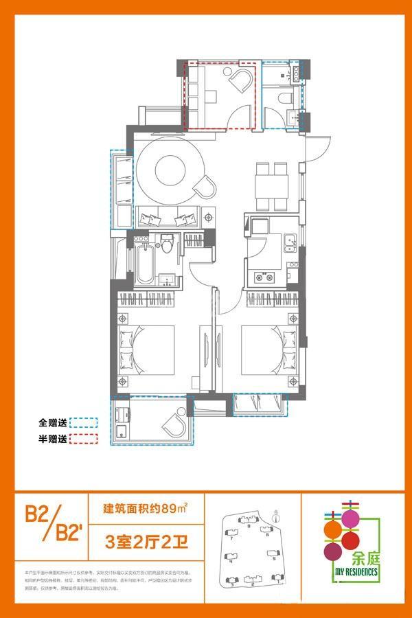 余之城项目1、3—8号楼B2户型89方户型图