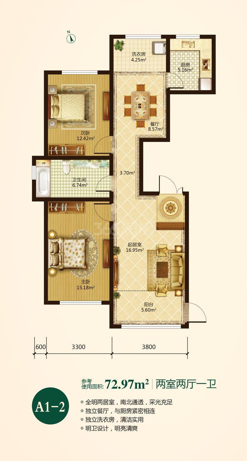 户型A1-2+ 两室两厅一卫 使用面积72.97m2