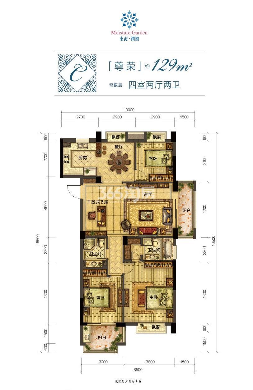 东海水景城润园C户型129方户型图