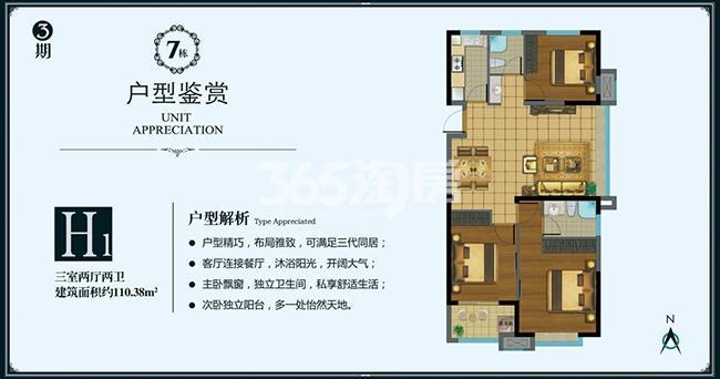 7#楼 H1户型