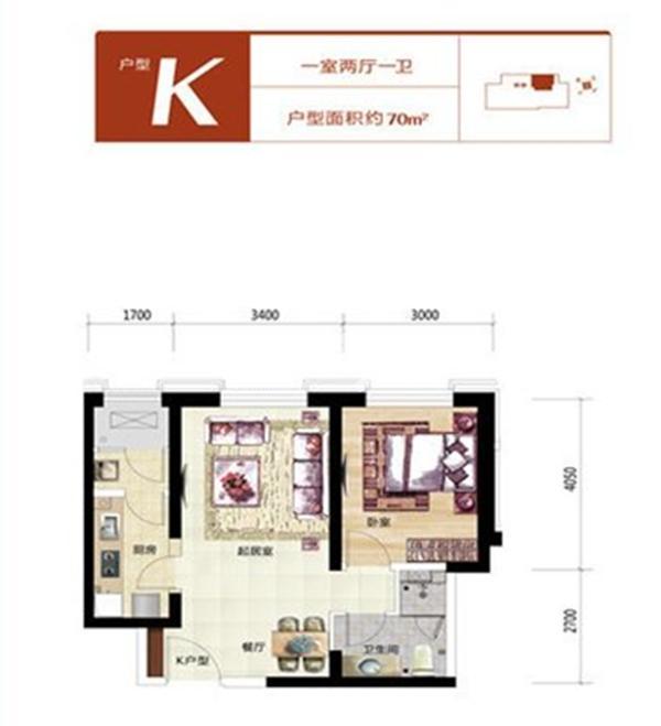 二期K户型 1室2厅1卫 70平米