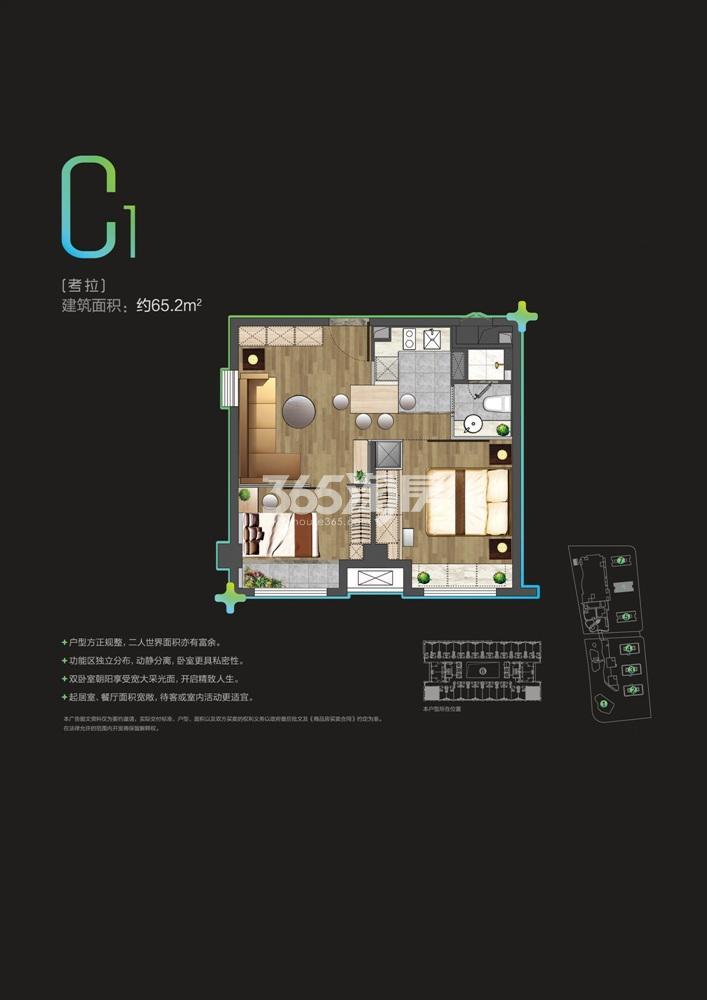 雨花客厅公寓65㎡户型图