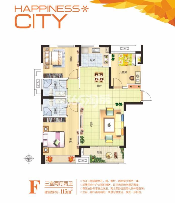 美好城115平米3室2厅2卫