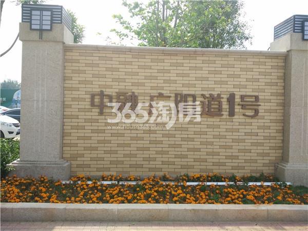 中融・广阳道1号实景图