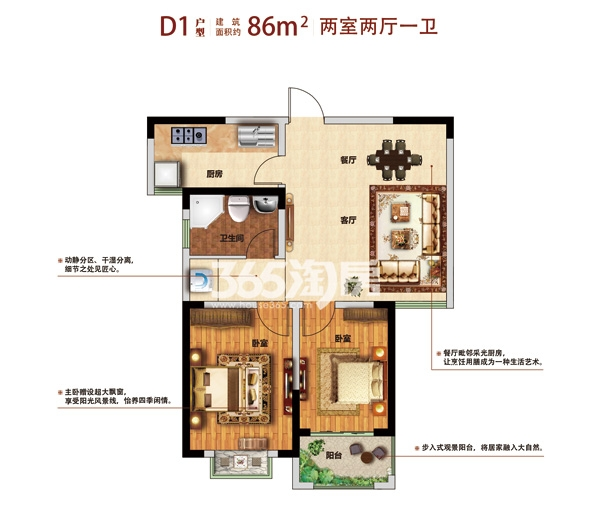D1户型86㎡两室两厅一卫