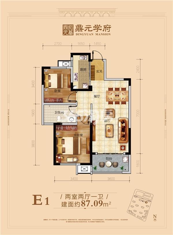 E1户型 二室二厅一卫 87.09㎡