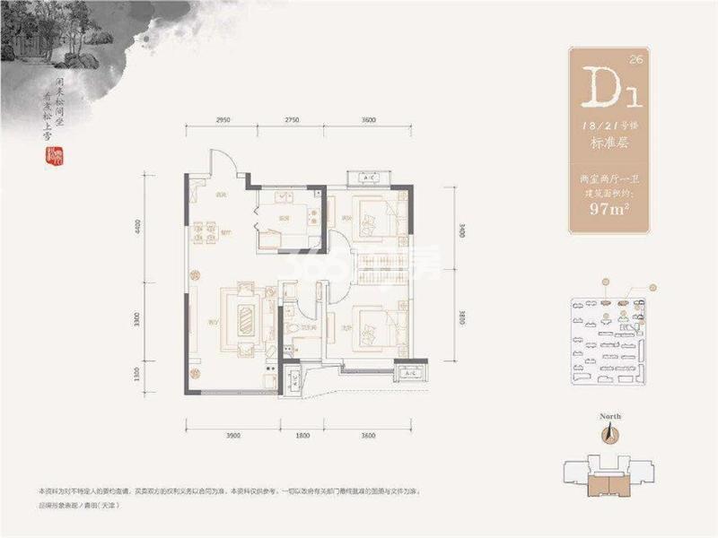 D1户型 2室2厅1卫 97㎡