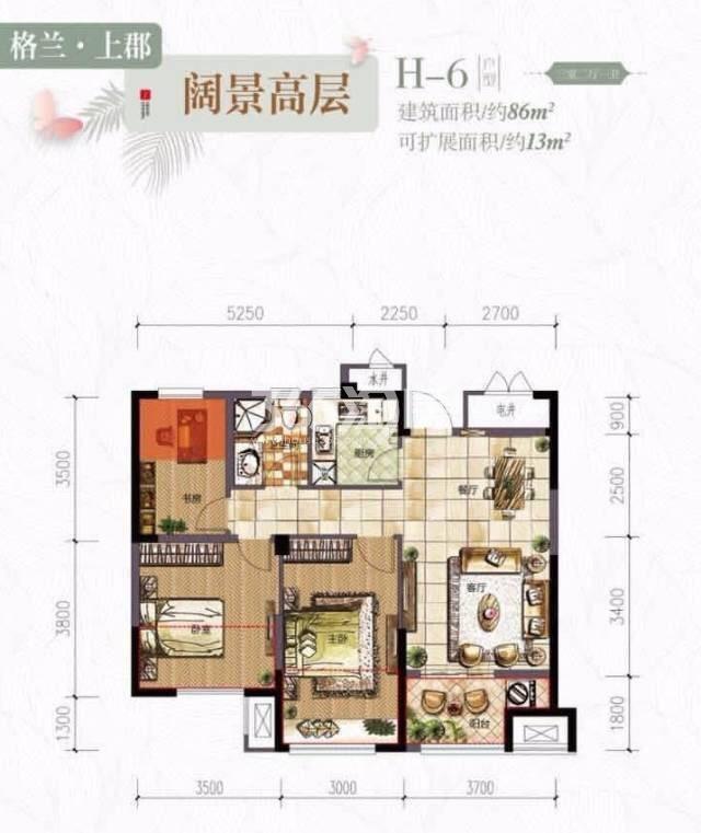 高层 86㎡ 三室两厅一卫
