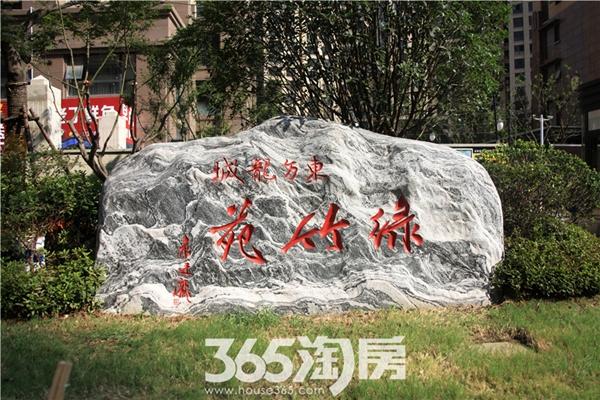 东方龙城采薇苑实景图
