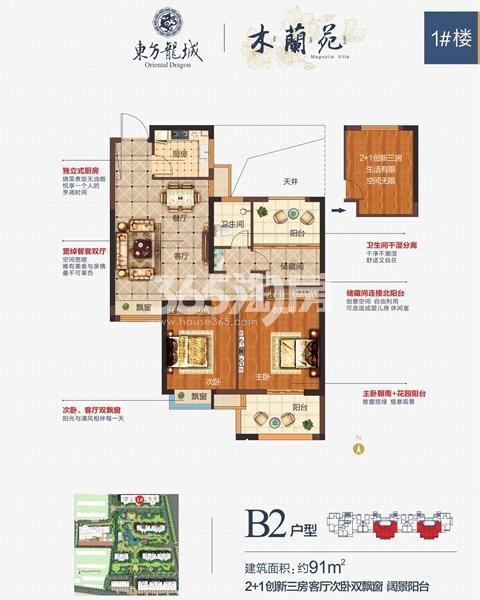 东方龙城木兰苑1#楼B2户型