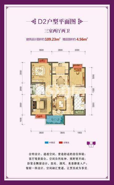 春晓华苑D2户型三室两厅两卫109.23平米