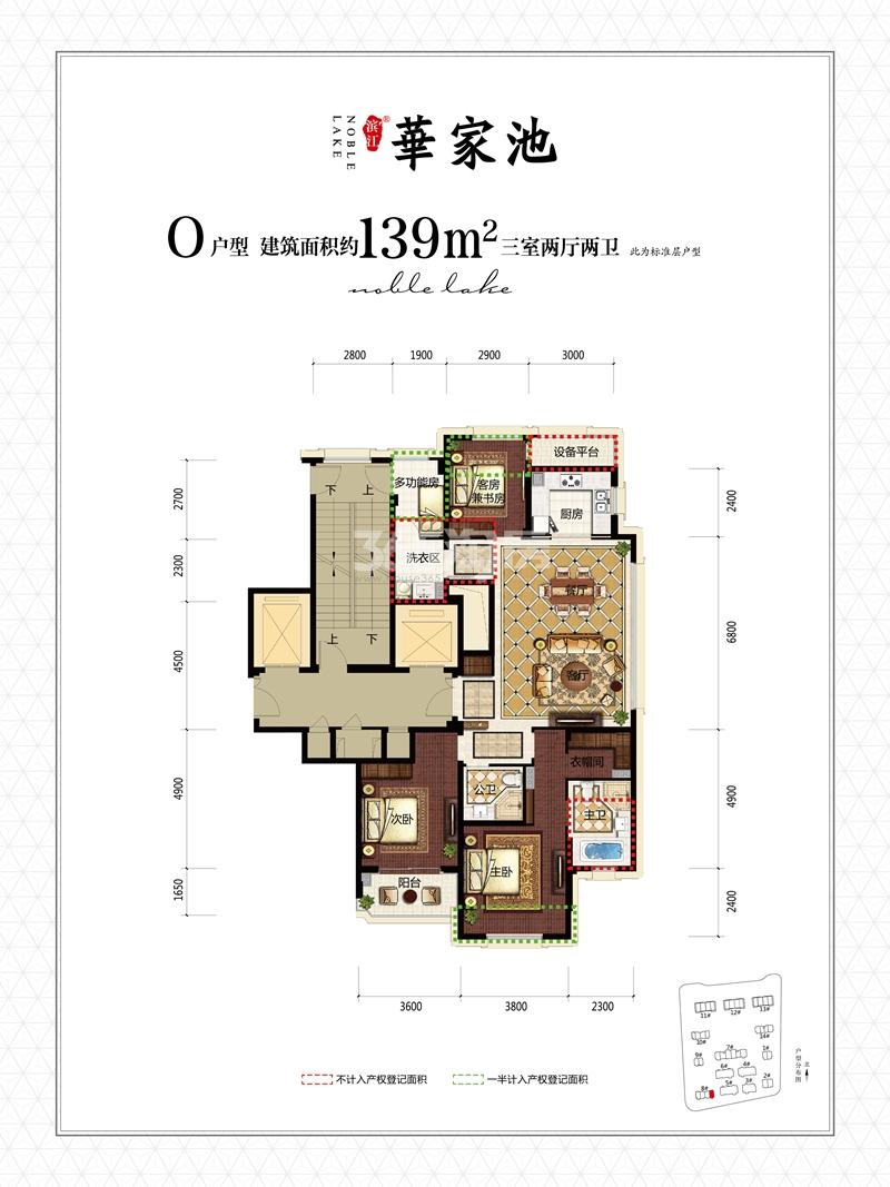 滨江华家池O户型图139方东边套(8、9号楼)