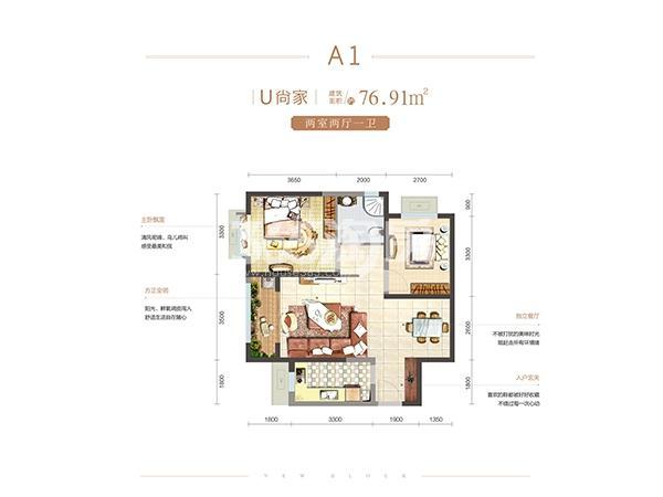 金辉优步花园A1户型两室两厅一卫76.91㎡