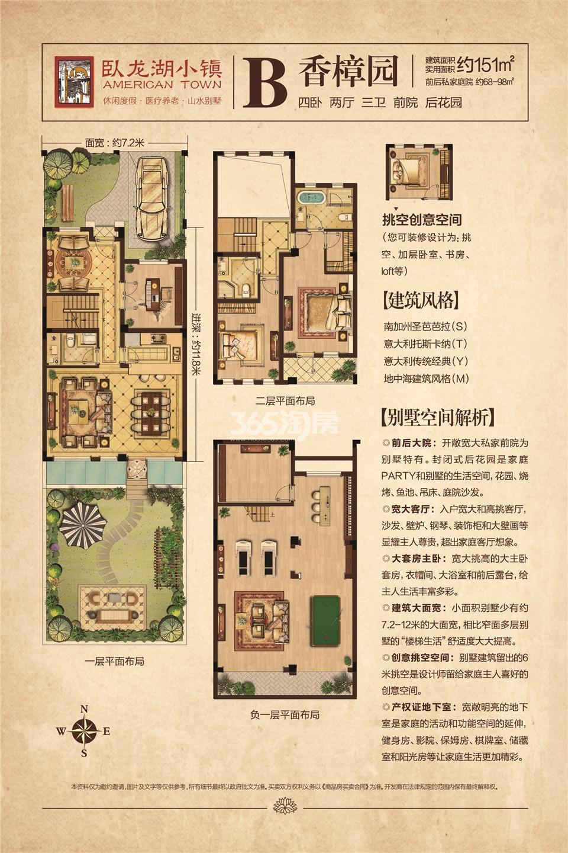 香樟园151㎡B户型