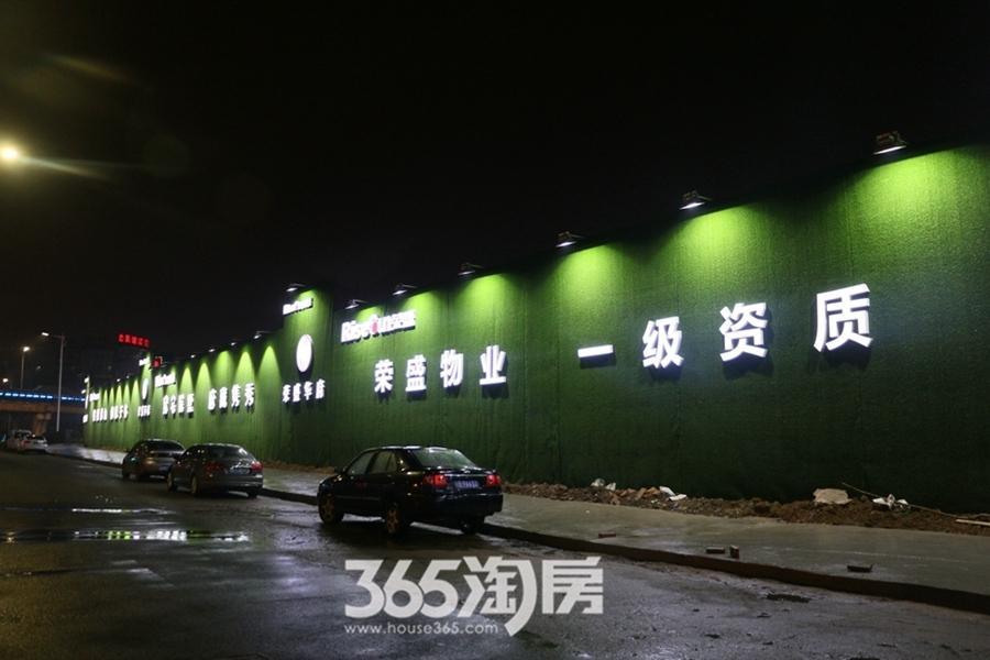 荣盛华府户外围挡耀眼面世(2017.2摄)