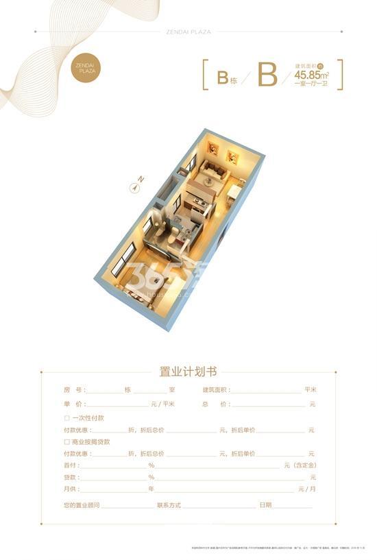 南京证大大拇指广场B户型45.85平