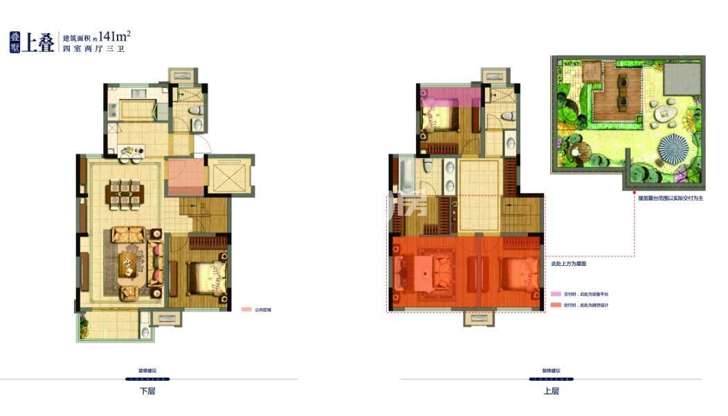 龙湖春江郦城叠墅上叠141㎡四房两厅三卫户型图