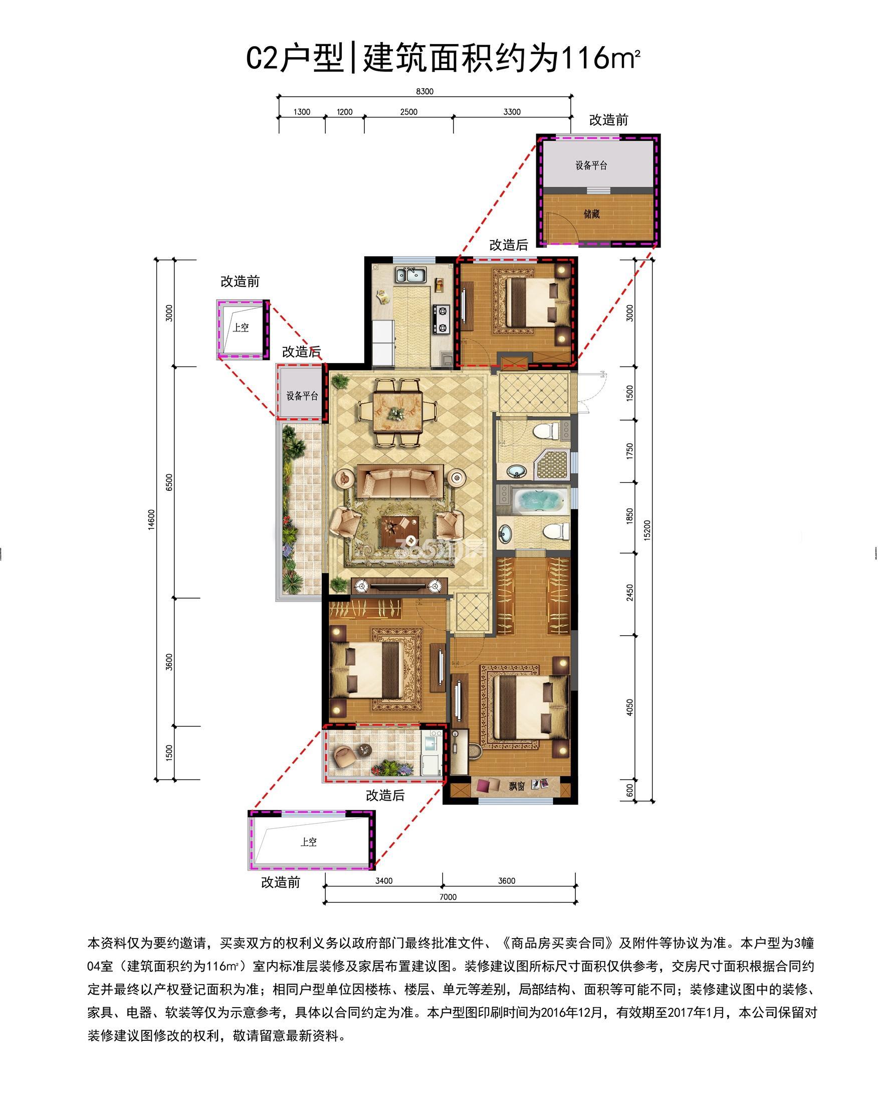 远洋招商上塘宸章高层4、5、7号楼C2户型 约116㎡