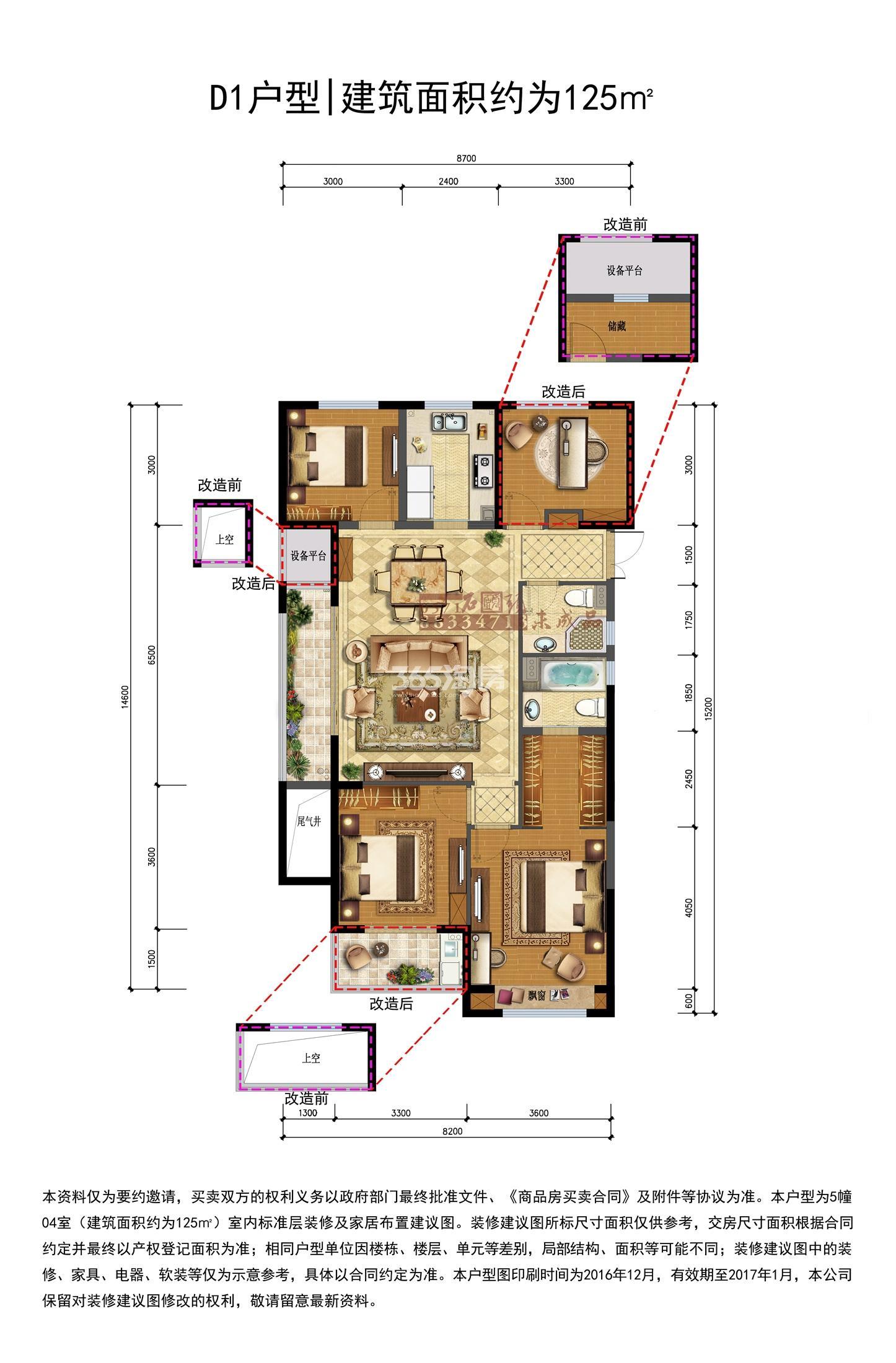 上塘宸章高层3、5号楼D1户型 约125㎡