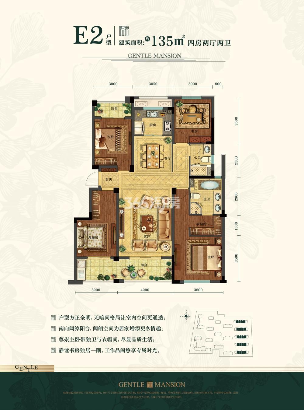 旭辉珺悦府E2户型图135方(1-5号楼)