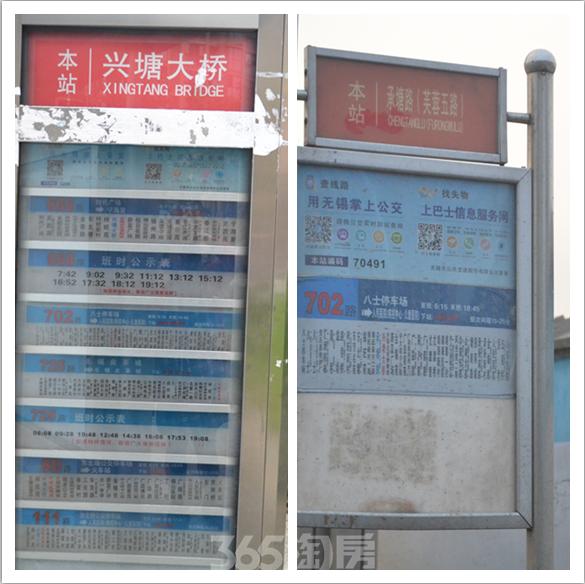 恒大观澜府周边配套图——公交站台